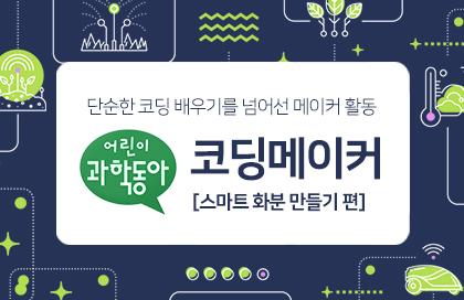 [추석맞이 특가] 어린이과학동아 코딩메이커