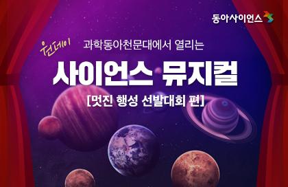 [원데이 과학뮤지컬] 멋진 행성 선발대회 편