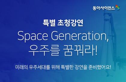 [천문대5주년초청강연] Space Generation, 우주를 꿈꿔라!