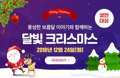 (성인특별)크리스마스 특별프로그램