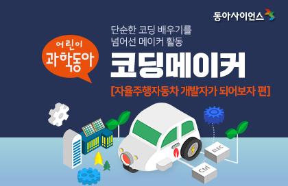 [겨울방학특집_코딩메이커 2탄]자율주행자동차 개발자가 되어보자!