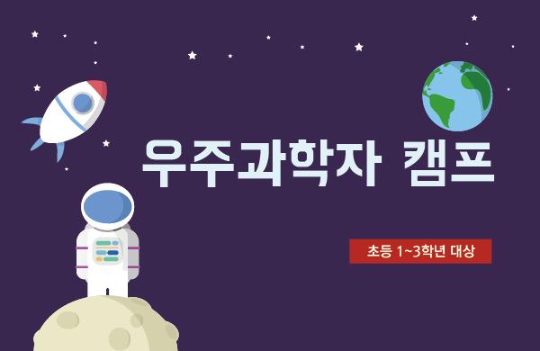 [겨울방학 특집] 우주과학자캠프(저학년)
