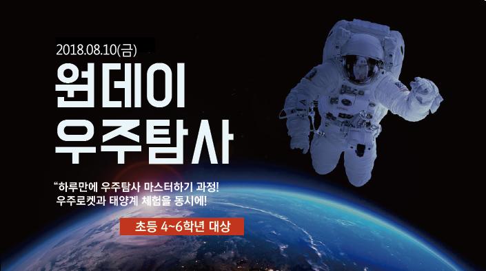 [겨울방학특집]원데이우주탐사