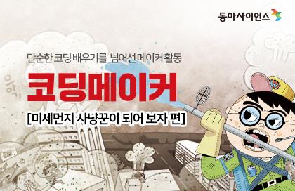 [봄방학특집_코딩메이커 3탄]미세먼지 사냥꾼이 되어 보자 편