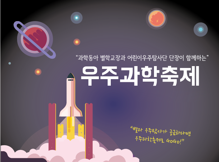 [봄방학특집] 우주과학축제(앙코르 오픈)