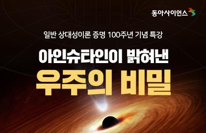 [3월 특강] 아인슈타인이 밝혀낸 우주의 비밀