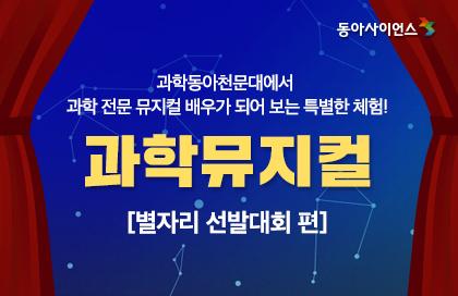 [인기프로그램] 과학뮤지컬 2탄!