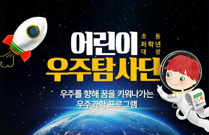 어린이우주탐사단 2019고다드반(2회기부터)