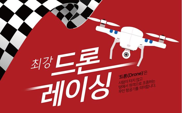 [어린이날특집] 최강드론레이싱