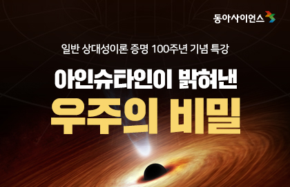[5월 특강] 아인슈타인이 밝혀낸 우주의 비밀