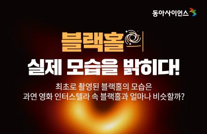 EHT가 밝혀낸 블랙홀! 블랙홀 특강 (추가오픈)