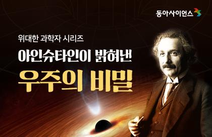 아인슈타인이 밝혀낸 우주의 비밀