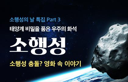 소행성의 날 특집 PART 3