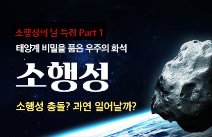 소행성의 날 특집 PART 1