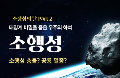 소행성의 날 특집 PART 2