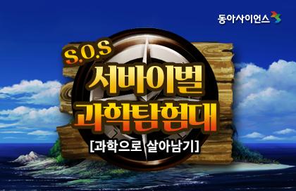 [여름방학특집] SOS 서바이벌과학탐험대