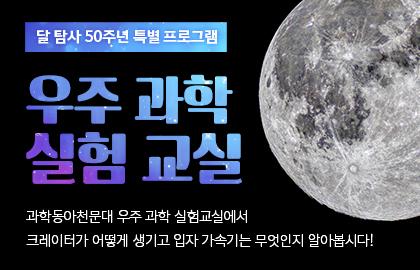 [달 탐사 50주년] 우주과학실험교실