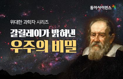 갈릴레이가 밝혀낸 우주의 비밀