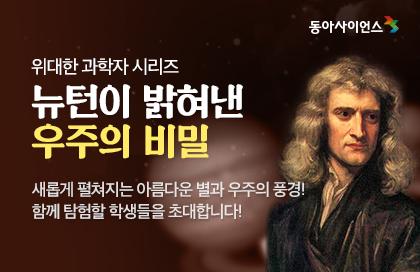 뉴턴이 밝혀낸 우주의 비밀