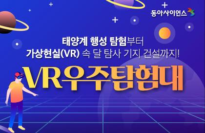[여름방학특집] VR우주탐험대