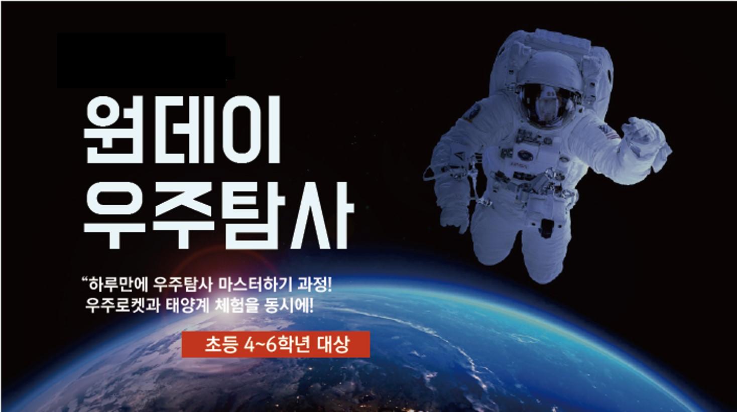 [여름방학특집] 원데이우주탐사
