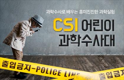 [여름방학특집] CSI 어린이과학수사대 (추가오픈)