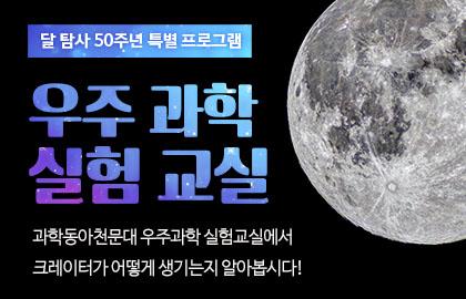 [여름방학특집] 달 탐사 50주년 우주과학실험교실