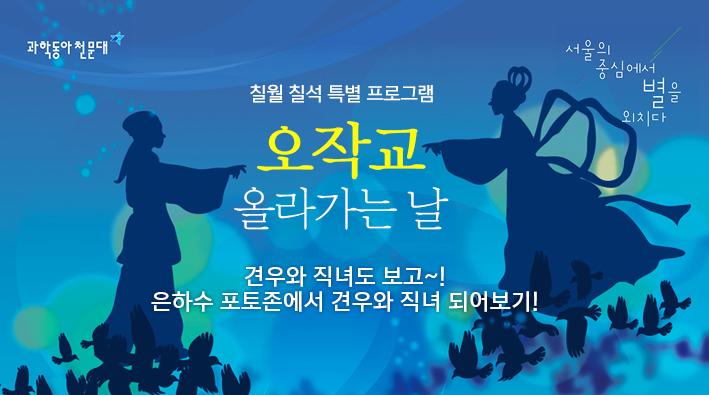 [여름방학특집] 칠월칠석