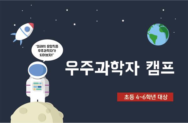 [세계우주주간]우주과학자 캠프 (고학년)