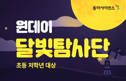 [세계우주주간] 원데이달빛탐사단