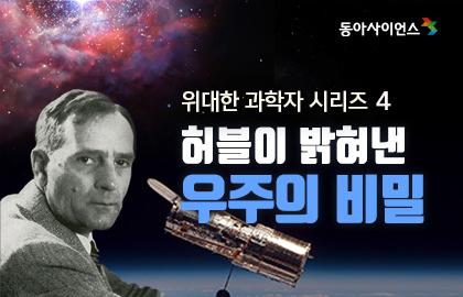 허블이 밝혀낸 우주의 비밀