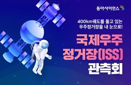 [세계우주주간]국제우주정거장(ISS) 관측회