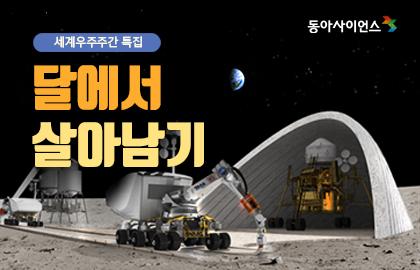 [세계우주주간] 달에서 살아남기