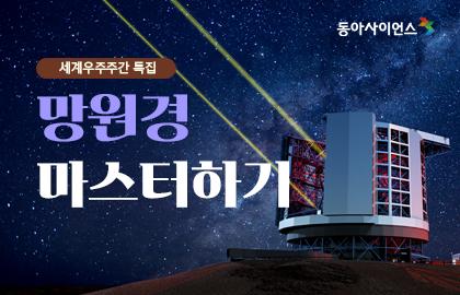 [세계우주주간] 망원경 마스터하기