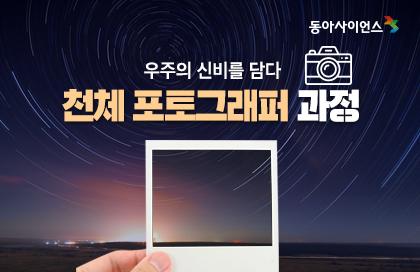 [세계우주주간]천체포토그래퍼