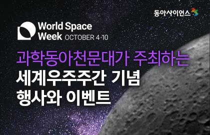 [세계우주주간] 2019 세계우주주간 기념 행사