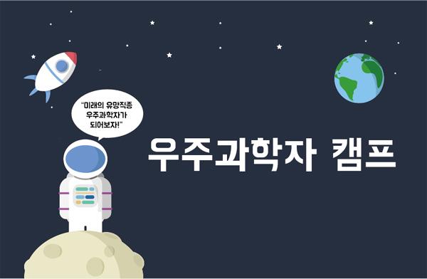 우주과학자캠프(저학년)