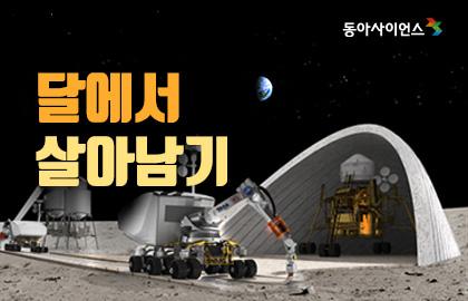 달에서살아남기