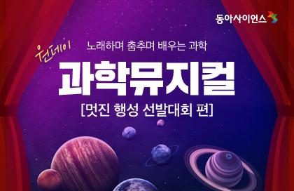 [원데이과학뮤지컬]노래하며 춤추며 배우는 과학!