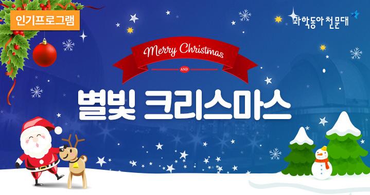 별빛크리스마스
