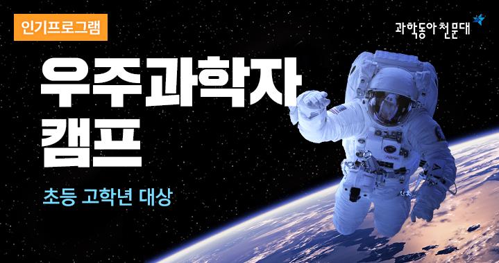 우주과학자캠프_고학년