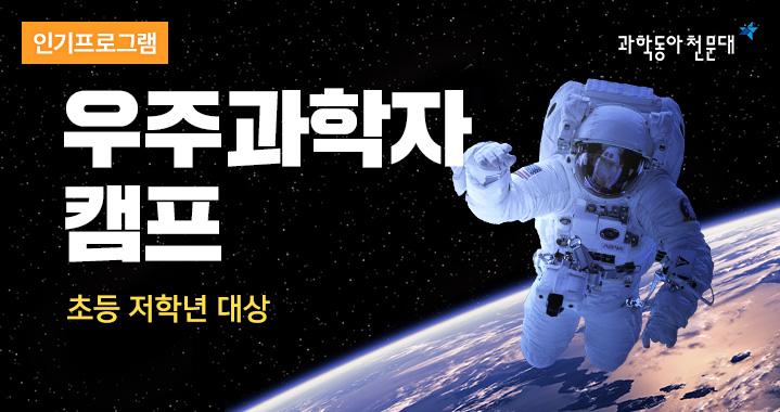 우주과학자캠프 저학년