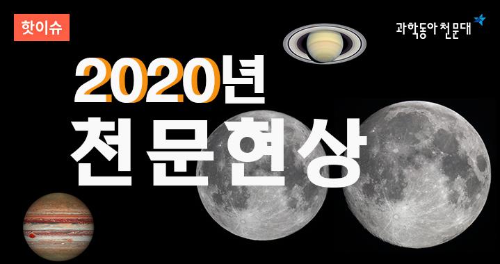 2020천문현상