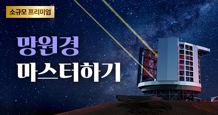 망원경마스터하기