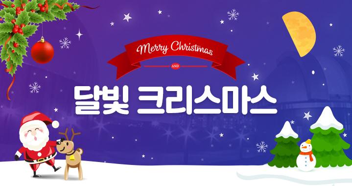 달빛 크리스마스